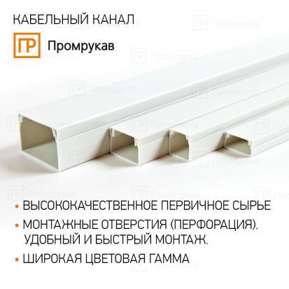 Кабель-канал белый 2-й замок в п/э 20х10 (180м/уп) Промрукав