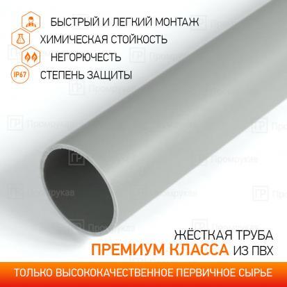 Труба жесткая ПВХ 3-х метровая легкая д40 (60 м/уп) Промрукав