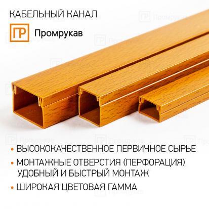 Кабель-канал бук 2-й замок 15х10 (234м/уп) Промрукав