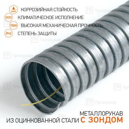 Металлорукав Р3-ПР-Ц-12 с/з (100м/уп) Промрукав
