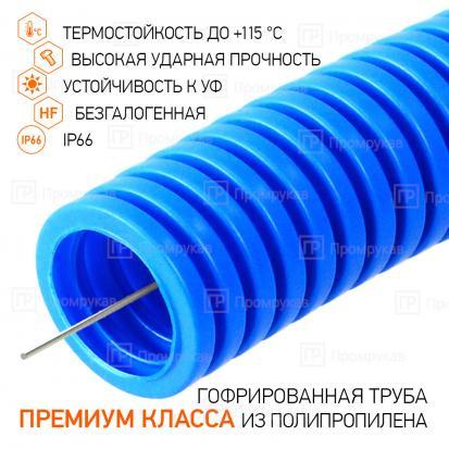 Труба гофрированная ПП лёгкая 350 Н безгалогенная (HF) синяя с/з д32 (25м/1375м уп/пал) Промрукав