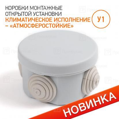 Коробка распределительная 40-0105 для о/п безгалогенная (HF) атмосферостойкая 65х40 (200шт/кор)