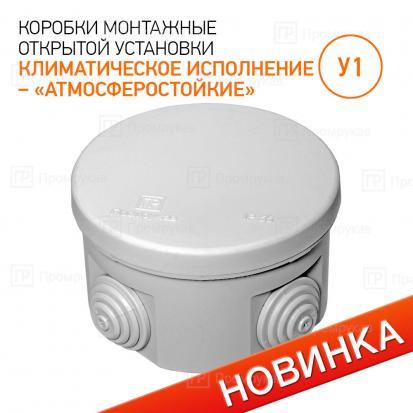 Коробка распределительная 40-0125 для о/п безгалогенная (HF) атмосферостойкая 80х50 (102шт/кор)
