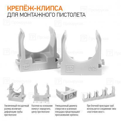 Крепеж-клипса для труб для монтажного пистолета серая в п/э д25 (100шт/700шт уп/кор) Промрукав