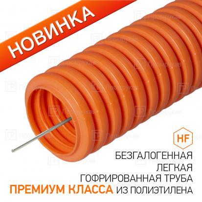 Труба гофрированная ПНД лёгкая 350 Н безгалогенная (HF) ОРАНЖЕВАЯ с/з д20 (100м/4800м уп/пал)