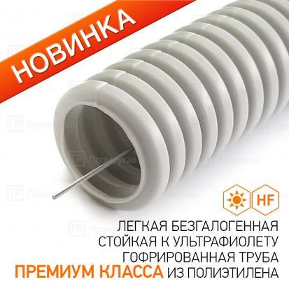 Труба гофрированная ПНД лёгкая 350 Н безгалогенная (HF) стойкая к УЛЬТРАФИОЛЕТУ серая с/з д20 (100м)
