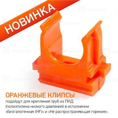 Крепёж-клипса для труб АБС-пластик оранжевая д20 (100шт/1500шт уп/кор) Промрукав