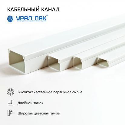 Кабель-канал белый с двойным замком 40х40 (24м/уп) Урал ПАК