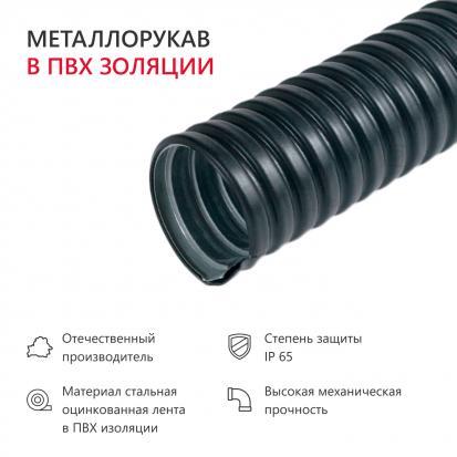 Металлорукав в ПВХ изоляции Р3-Ц 15 (100 м/уп.)