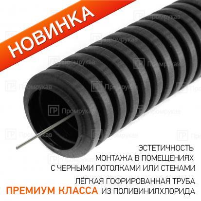 Труба гофрированная ПВХ легкая 350 Н ЧЕРНАЯ с/з д16 (100 м/5500 м уп/пал) Промрукав