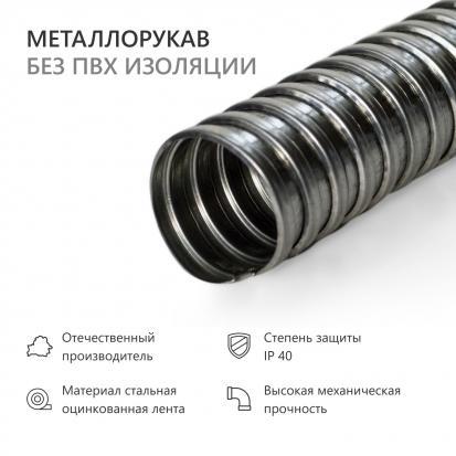 Металлорукав Р3-Ц 50 негерметичный (15 м/уп.)